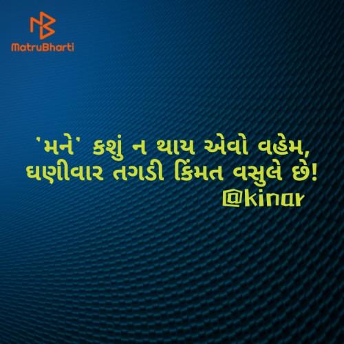 Post by Kinar Rana on 15-May-2020 08:47am