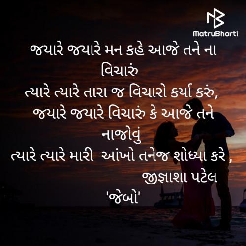 Post by Jignasha Patel on 15-May-2020 11:57pm