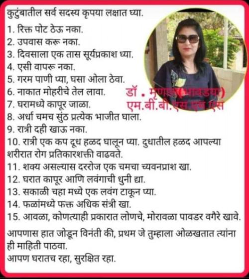 Post by मच्छिंद्र माळी on 16-May-2020 08:25am