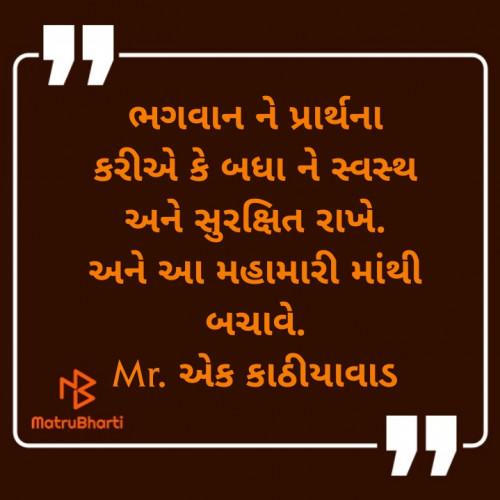 Post by Sagar S Rasadiya on 16-May-2020 09:38am