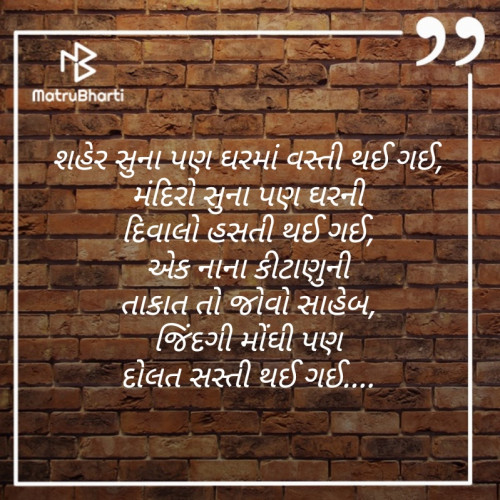 Post by Aarti Makwana on 16-May-2020 04:25pm