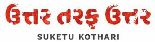 Post by Suketu kothari on 17-May-2020 09:42am