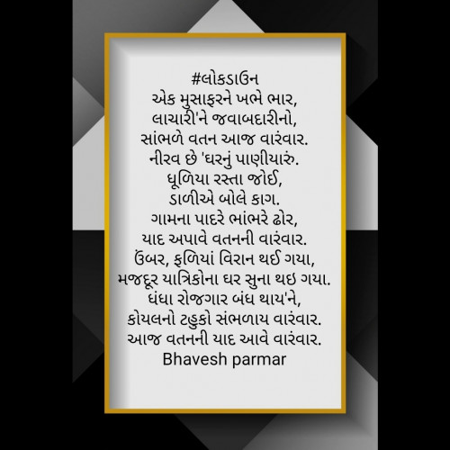 Post by Parmar Bhavesh on 17-May-2020 07:49pm