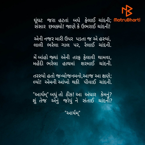 Post by Parmar Bhavesh આર્યમ્ on 18-May-2020 07:16pm