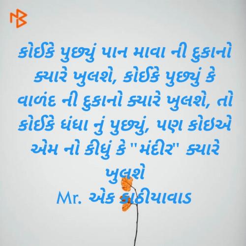 Post by Sagar S Rasadiya on 19-May-2020 04:58pm