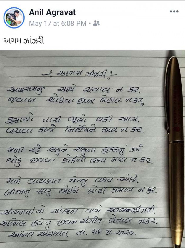Post by Bhavesh on 19-May-2020 08:00pm