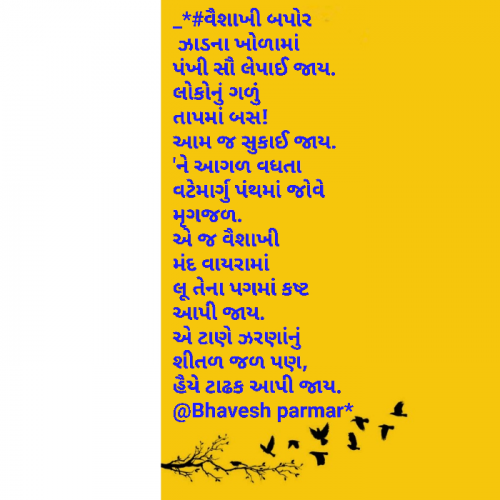 Post by Parmar Bhavesh on 20-May-2020 10:24pm