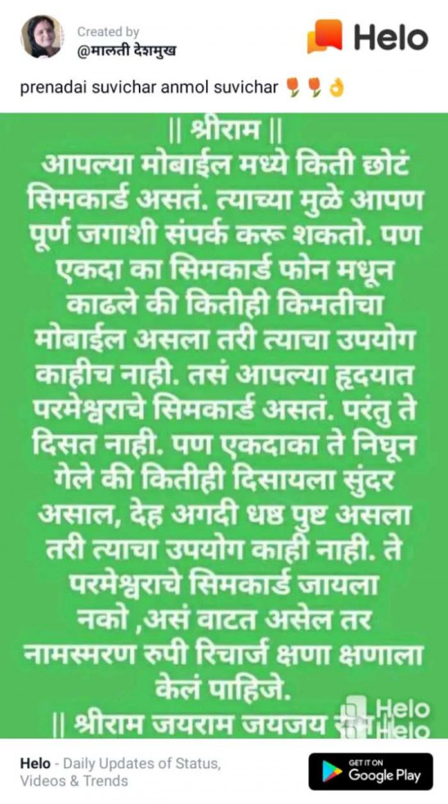 Post by मच्छिंद्र माळी on 23-May-2020 08:48am
