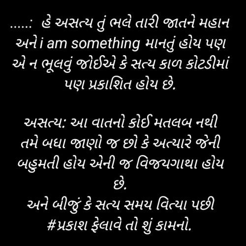 Post by Narendra joshi દેશી on 23-May-2020 05:43pm