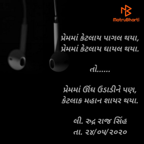 Post by Rudrarajsinh on 24-May-2020 05:42pm