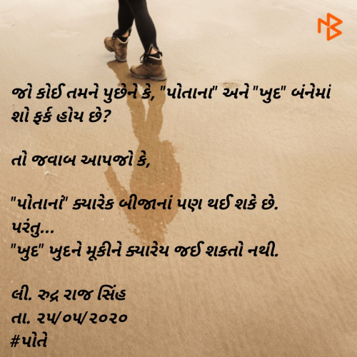 Post by Rudrarajsinh on 25-May-2020 12:39am