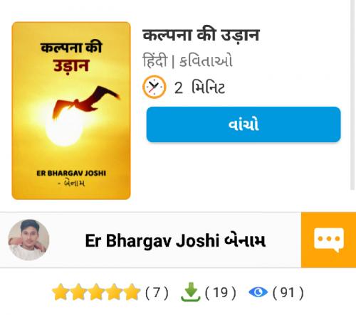 Post by Er Bhargav Joshi બેનામ on 25-May-2020 06:27am