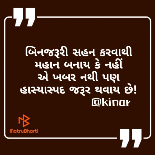 Post by Kinar Rana on 25-May-2020 08:44am