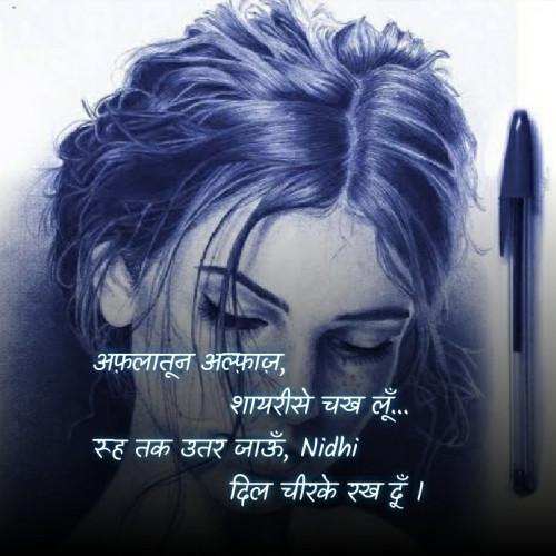 Post by Nidhi_Nanhi_Kalam_ on 25-May-2020 09:10am