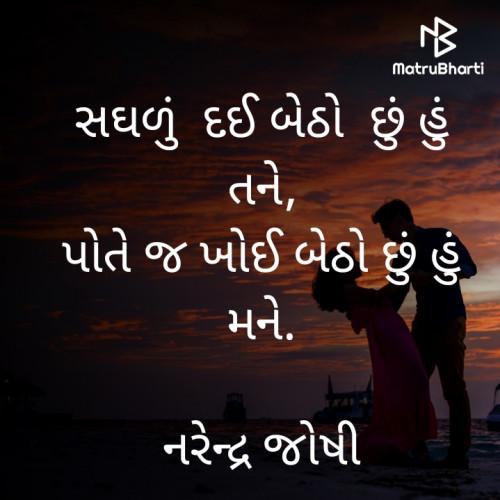 Post by Narendra joshi દેશી on 25-May-2020 10:49am