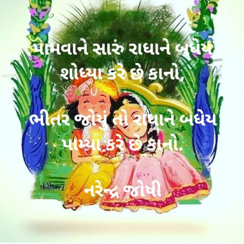 Post by Narendra joshi દેશી on 25-May-2020 10:54am
