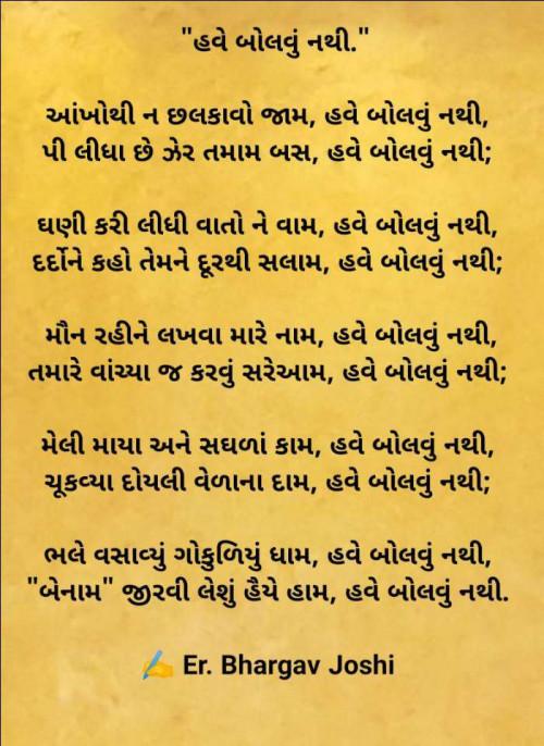Post by Er Bhargav Joshi બેનામ on 26-May-2020 09:28am