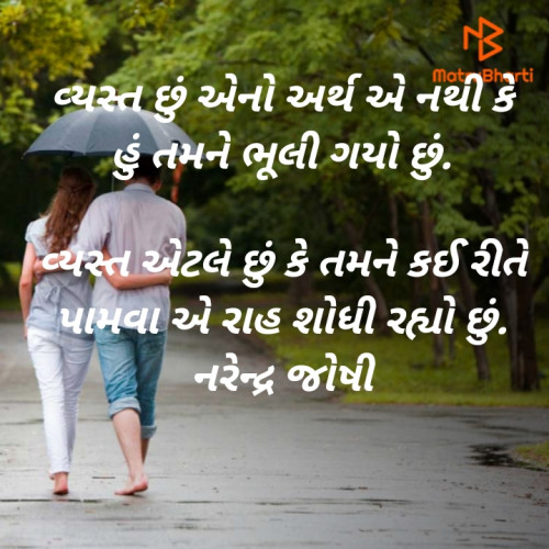 Post by Narendra joshi દેશી on 26-May-2020 11:30am