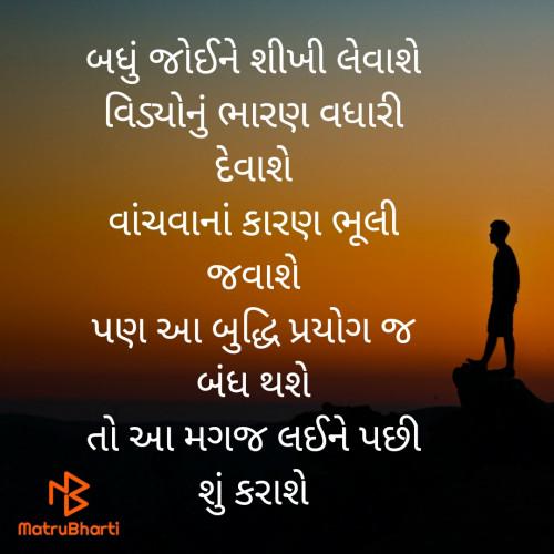 Post by Mahendra Sharma on 26-May-2020 09:08pm