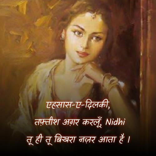 Post by Nidhi_Nanhi_Kalam_ on 27-May-2020 10:01am