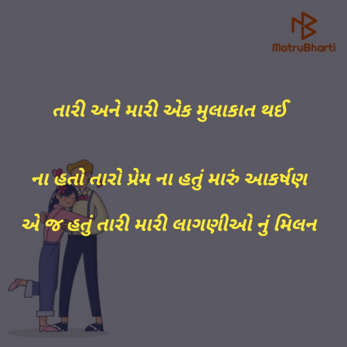 Post by દીકુ ની ડાયરી on 27-May-2020 04:20pm
