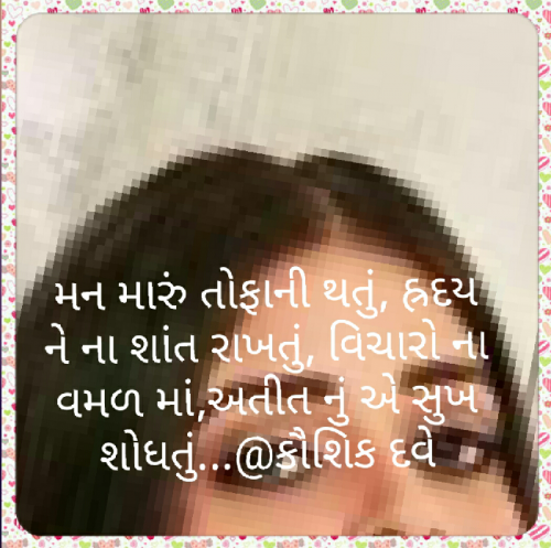 Post by Kaushik Dave on 28-May-2020 09:03am