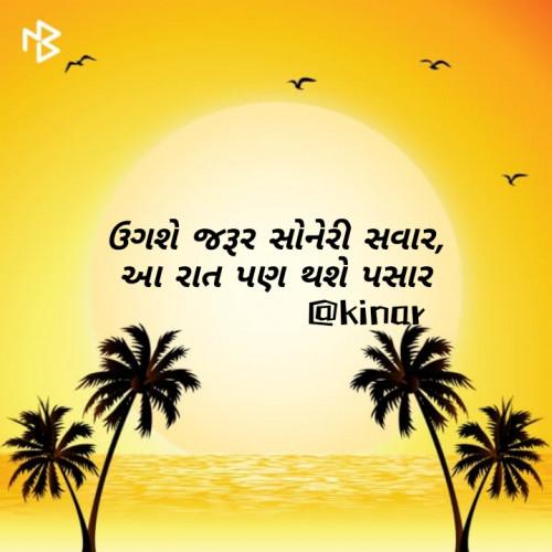 Post by Kinar Rana on 29-May-2020 08:22am