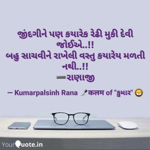 Post by KUMARPALSINH RANA on 29-May-2020 11:18pm