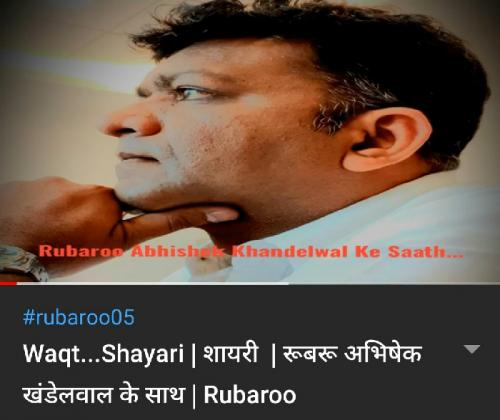 Post by RUBAROO Abhishek Khandelwal Ke Saath on 30-May-2020 02:30pm