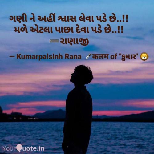 Post by KUMARPALSINH RANA on 30-May-2020 11:04pm