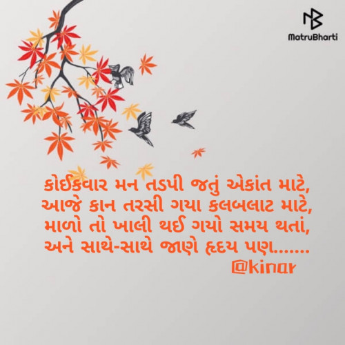 Post by Kinar Rana on 31-May-2020 08:00am