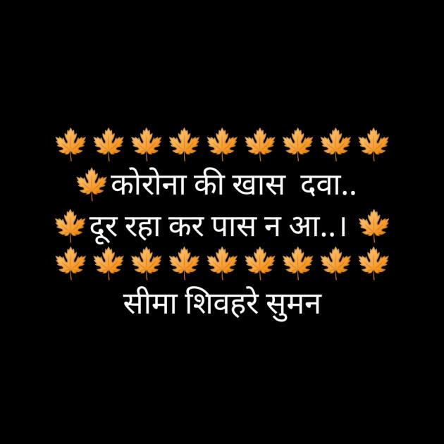 Post by Seema Shivhare suman on 31-May-2020 10:34am