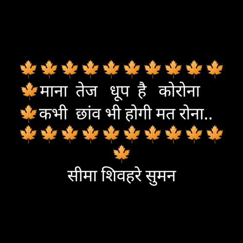 Post by Seema Shivhare suman on 31-May-2020 10:35am
