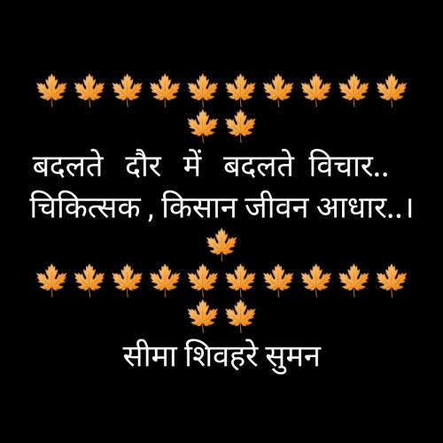 Post by Seema Shivhare suman on 31-May-2020 10:36am