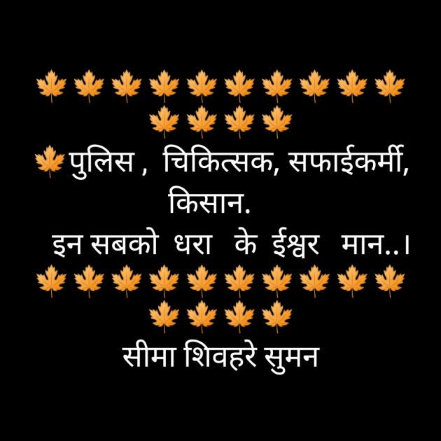 Post by Seema Shivhare suman on 31-May-2020 10:38am