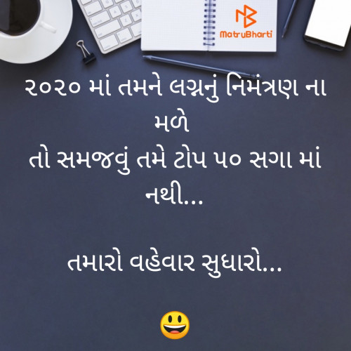 Post by BHAVIN HEART_BURNER on 31-May-2020 08:55pm