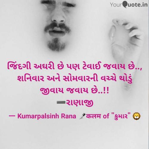 Post by KUMARPALSINH RANA on 31-May-2020 11:41pm