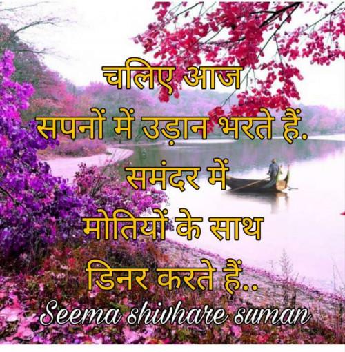 Post by Seema Shivhare suman on 01-Jun-2020 07:24pm