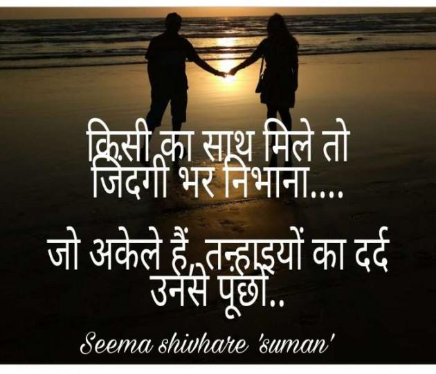 Post by Seema Shivhare suman on 01-Jun-2020 07:26pm