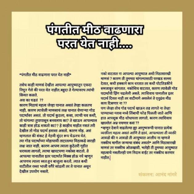 Post by मच्छिंद्र माळी on 02-Jun-2020 12:08pm
