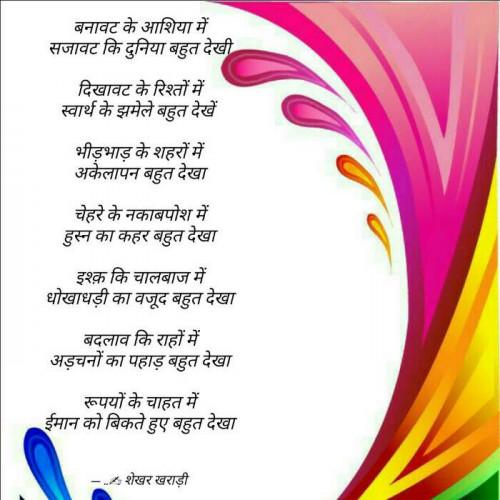 Post by shekhar kharadi Idariya on 03-Jun-2020 09:15am