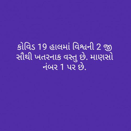 Post by sneh patel on 04-Jun-2020 08:42pm