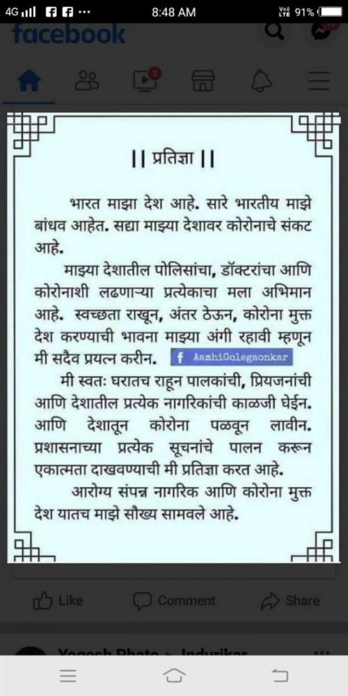 Post by मच्छिंद्र माळी on 05-Jun-2020 08:15am
