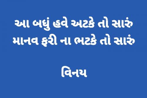 Post by Patel Vinaykumar I on 05-Jun-2020 10:07am