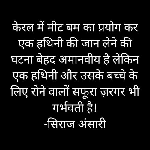 Post by Siraj Ansari on 05-Jun-2020 12:48pm