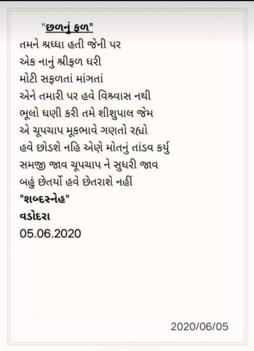 Post by Anil Bhatt on 05-Jun-2020 09:10pm
