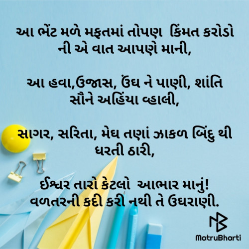 Post by Parmar Mayur on 06-Jun-2020 11:17am