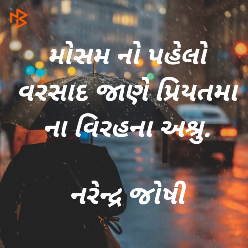 Post by Narendra joshi દેશી on 07-Jun-2020 07:37am