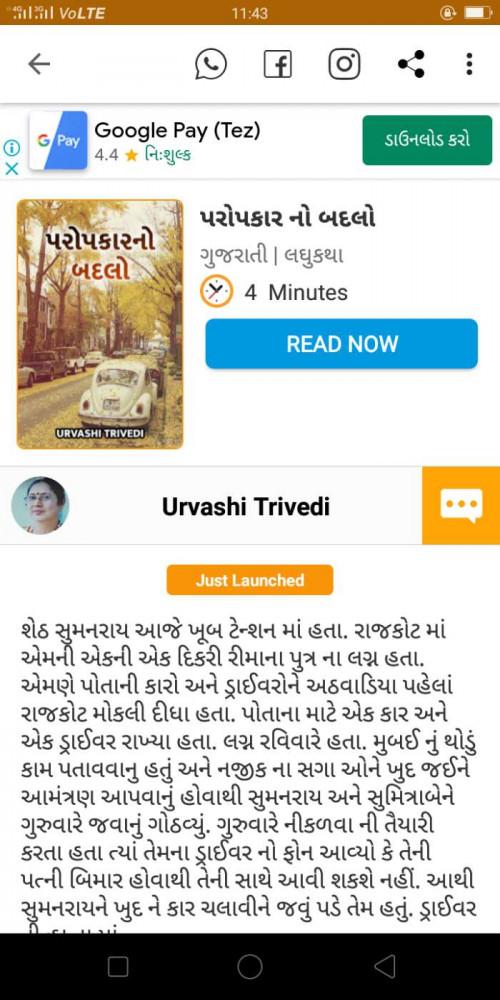 Post by Urvashi Trivedi on 07-Jun-2020 11:44am