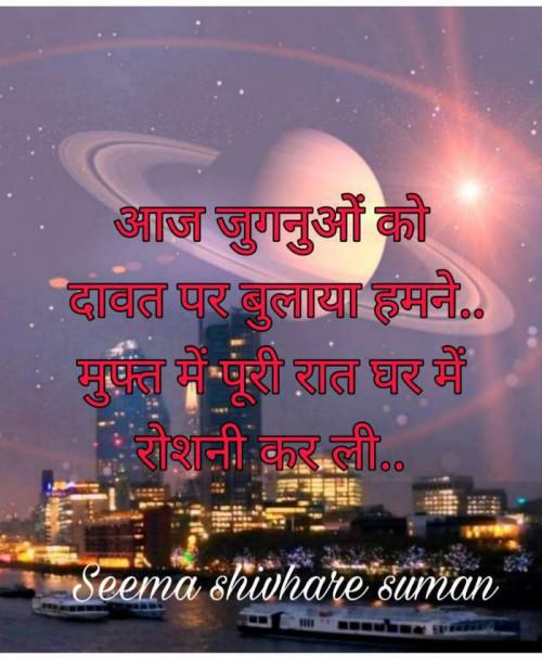 Post by Seema Shivhare suman on 07-Jun-2020 08:43pm